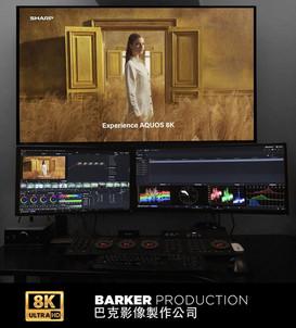 sharp 8k 4k video production short film commercial promotion marketing studio agency creative taiwan taipei