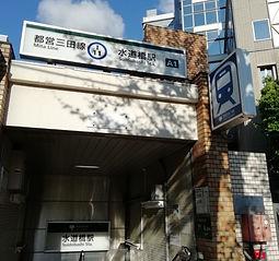 都営三田線水道橋駅A1出口