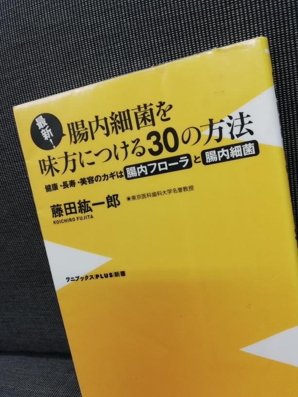 腸内細菌の本