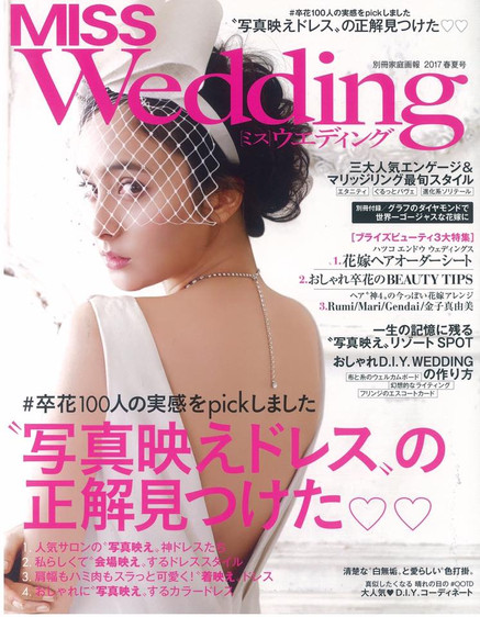 Miss Wedding 春夏号掲載頂いています♡