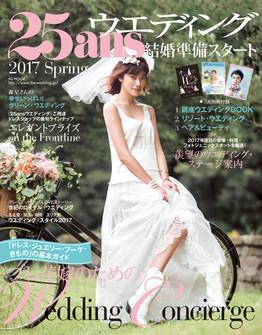 『25ansウエディング 結婚準備スタート2017春』号 ニュースページに掲載していただきました。