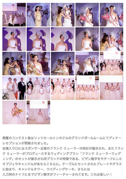 TOKYO FRONT LINE にミステリアスジュエリーが参加した『Bride of the World Japan 2014』が掲載されました。