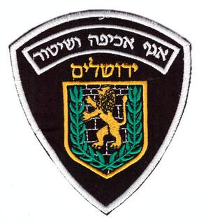 Israel, Polizei Jerusalem.jpg