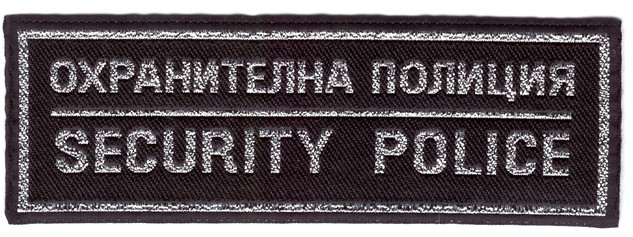 Security Police.jpg