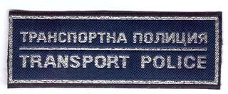 Transportpolizei.jpg