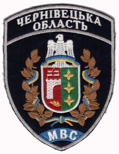 Polizei- Region Chernivtsy-Ukraine.jpg