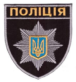 Ukraine Nationalpolizei ab 2017.jpg