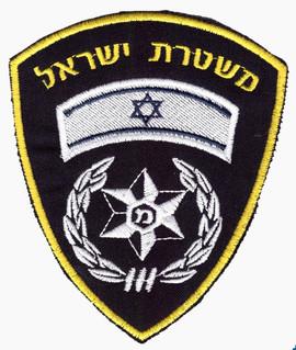 Polizei Israel .jpg
