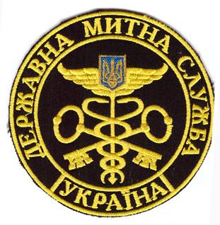Zoll Douane Customs Ukraine.jpg