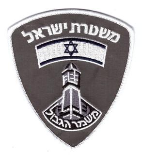 Grenzpolizei Israel.jpg