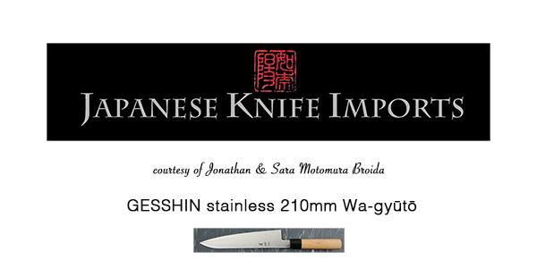 06_JapanKnife.jpg