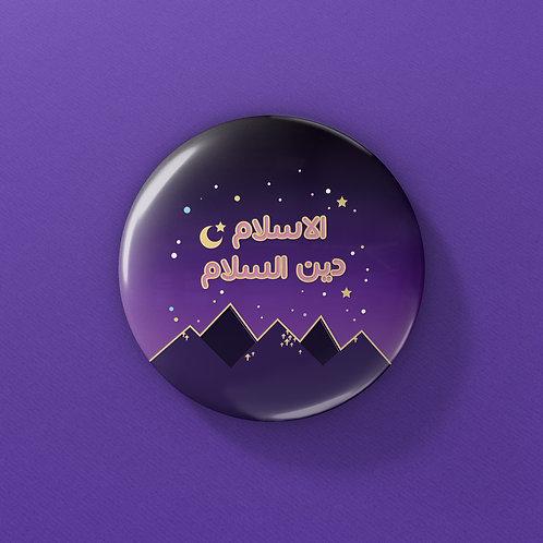 OSM Buttons - Islam Deen As Salam