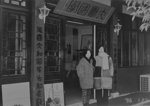 「大震國學」匾,孤山文瀾閣前院,1996年