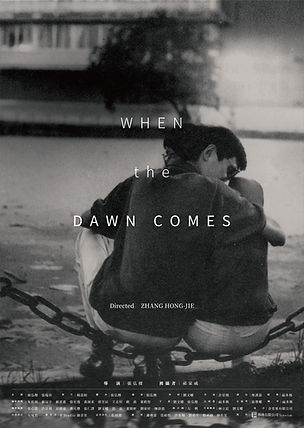 WHEN THE DAWN COMES,Zhang Hong – Jie ,TheQueerFilmFestival