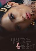 GODS DAUGHTER DANCES,Sungbin BYUN       ,TheQueerFilmFestival