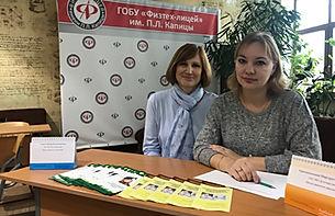 День правовой помощи детям в ГОБУ Физтех