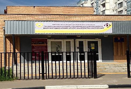 Долгопрудненский центр занятости населения