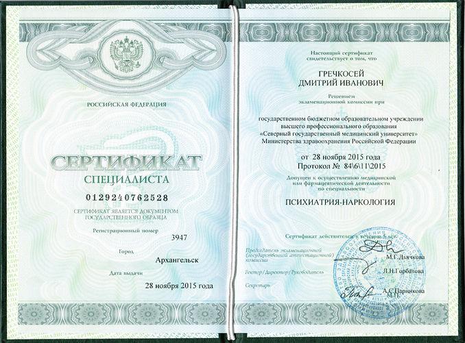 Сертификат по наркологии.