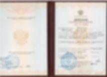 Диплом о подготовке по наркологии.