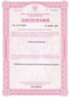 Лицензия на частную наркологическую практику.