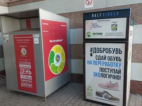 #Добробувь: в экоцентрах Мосприроды появились контейнеры для сбора ненужной обуви