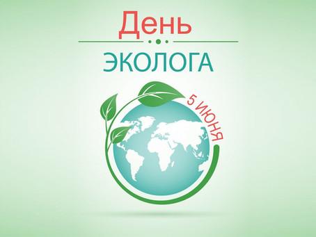 Праздник «День эколога» в 2021 году отмечается 5 июня