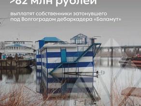 """82 млн рублей выплатят собственники дебаркадера """"Баламут"""""""