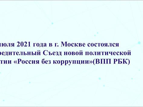 Учредительный Съезд новой политической партии «Россия без коррупции»(ВПП РБК)