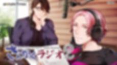 さんかくラジオ2.jpg