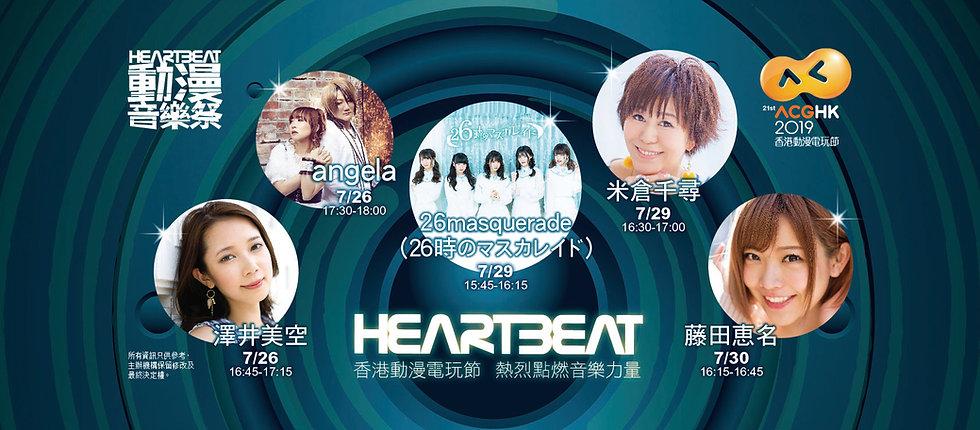2019_heartbeat_FB-01.jpg