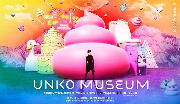 unko-museum-shanghai-open-info-01.jpg