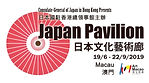 art macao Japan pavilion.jpg