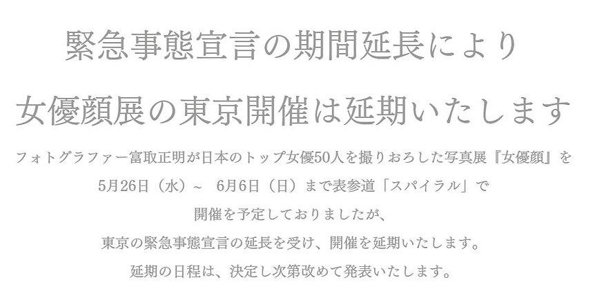 女優顔 延期テキスト.JPG