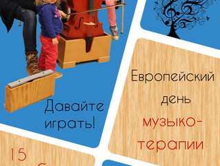 Дорогие друзья! Приглашаю Вас отпраздновать Европейский День Музыкальной Терапии!