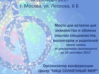 Первая международная конференция по музыкальной терапии для детей с аутизмом и особенностями развити