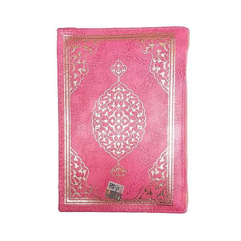 Zipped Leather Cover Qur'an