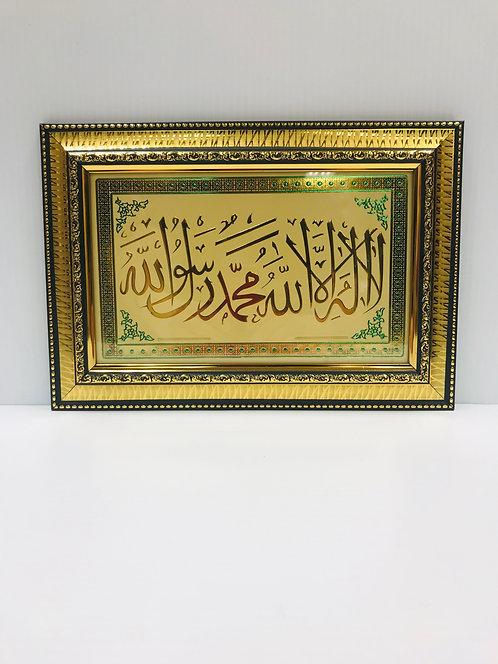Shahada (Kalima) Frame