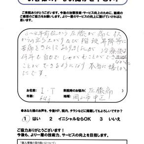 膝痛治療の体験談:岡山市中区Tさん「本当に嬉しかった」