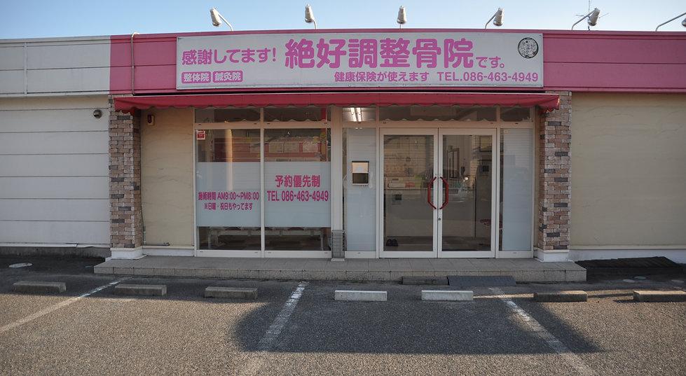 倉敷腰痛センター【外観】