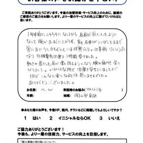 後遺症治療の体験談:岡山市南区Wさん「1回でこんなに楽になるとは」