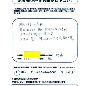 腰痛治療の体験談:岡山市南区Oさん「先生の施術で復活!!」