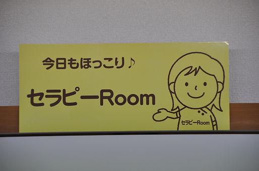 倉敷腰痛センター【エステ】