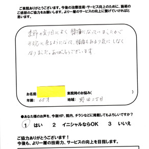 腰痛治療の体験談:岡山市野田Kさん「腰痛もあまり気にしなくなりました」
