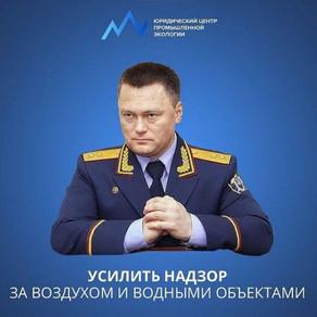 По указанию Генерального прокурора РФ И.В.Краснова