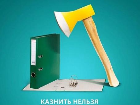 Перечень «спасенных» от гильотины документов (ПП РФ № 2467) будет меняться