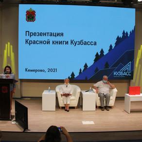 Красная книга шагает по Кузбассу