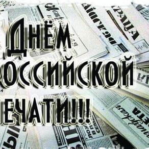 Поздравляем с днём российской печати!