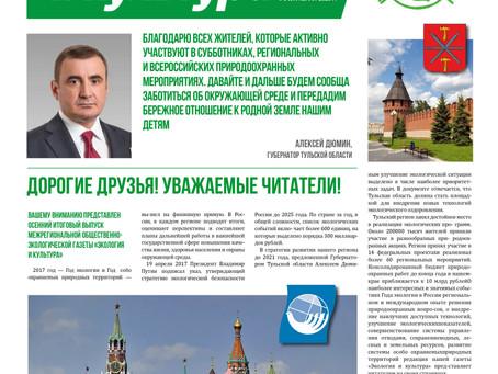 Российская общественно-экологическая газета «Экология и культура»   приглашает к сотрудничеству!