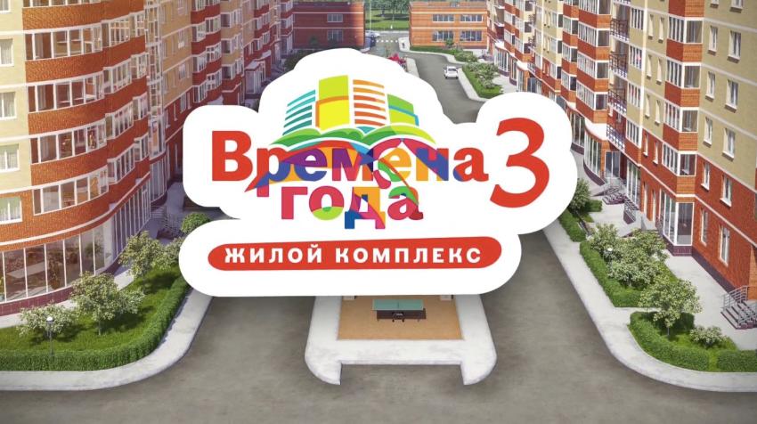 """Однокомнатная квартира в ЖК """"Времена года 3"""""""