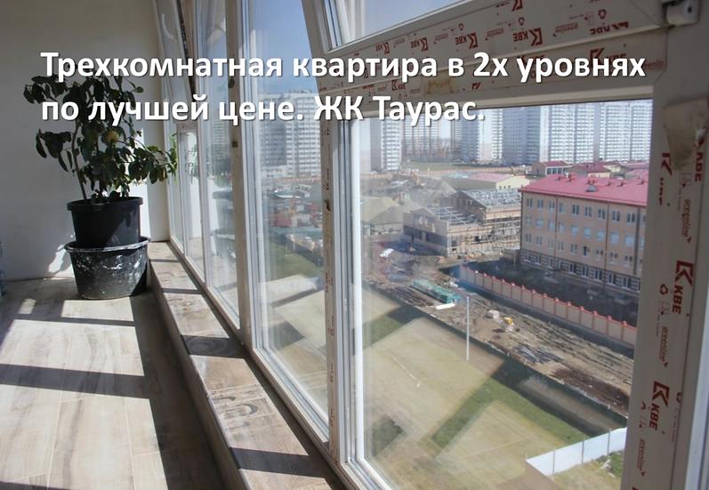 "Трехкомнатная квартира в двух уровнях. ЖК ""Таурас""."